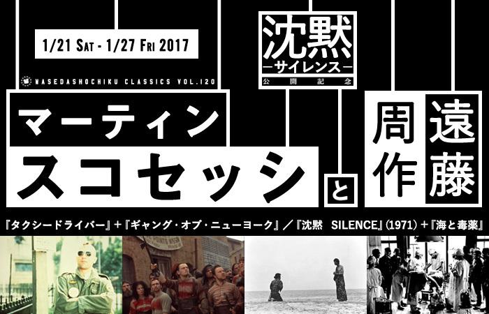 Martin Scorsese and Shusaku Endo Programme
