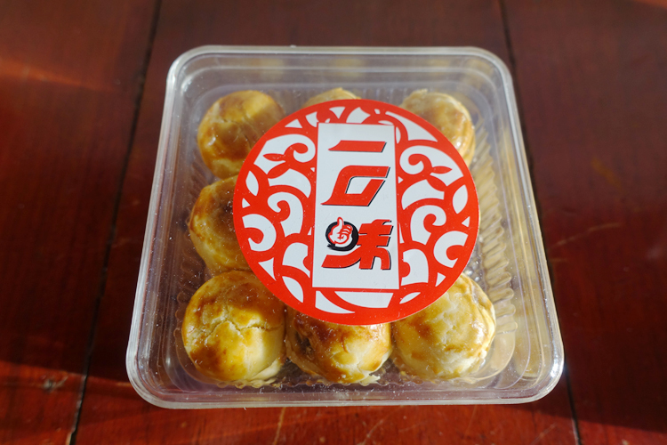 Pineapple tarts, Yi Kou Wei