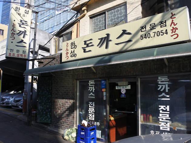 Hanseong Tonkatsu