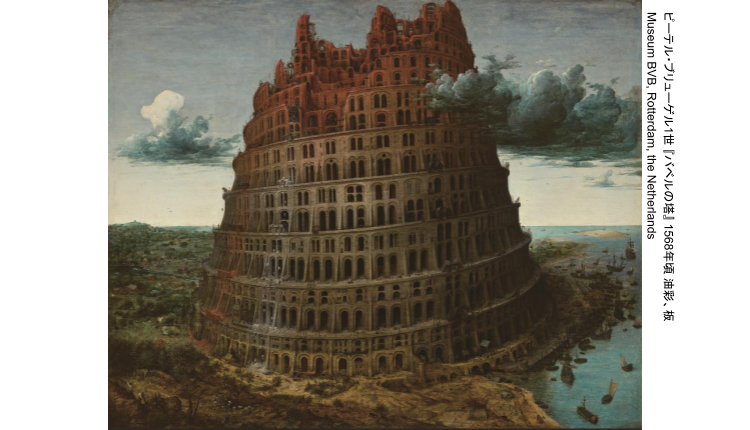 Bruegel's 'The Tower of Babel' and Great 16th Century Masters