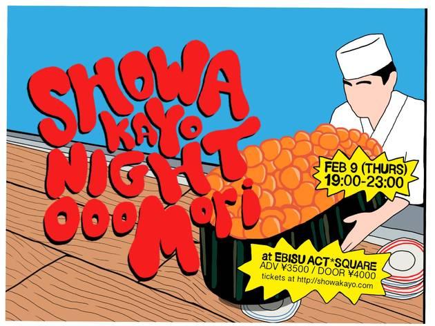Showa Kayo Night Ooomori
