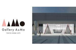 Gallery AaMo