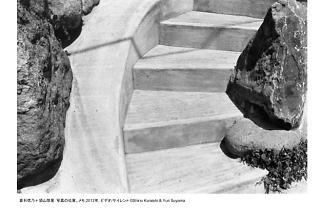 写真分離派「写真の非倫理 - 距離と視角」