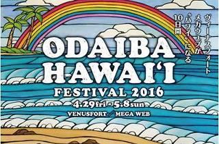 お台場ハワイ・フェスティバル 2017
