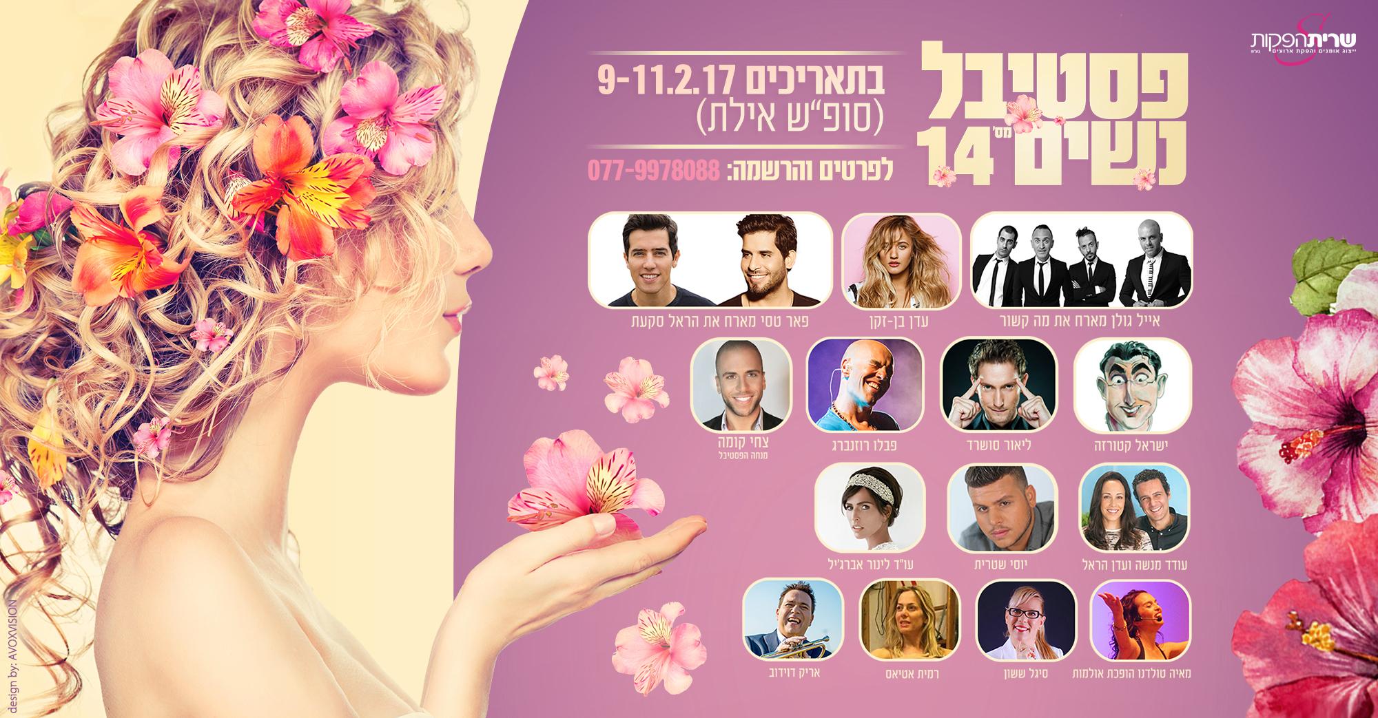 Eilat Women's Festival