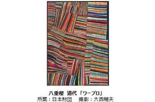 日本財団DIVERSITY in the ARTS 〜MAKEKOZE プロローグ〜