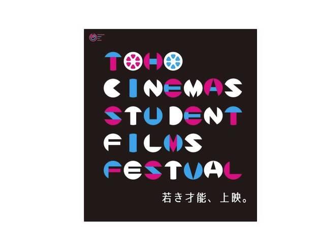 11th Toho Cinemas Students Film Festival
