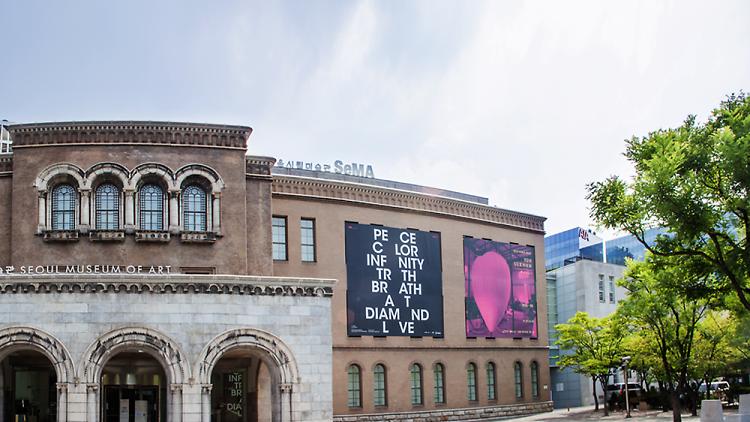 서울시립미술관