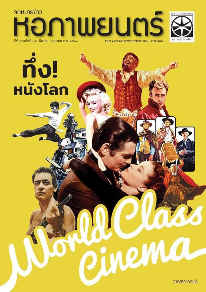 World Class Cinema