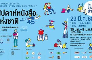 45th National Book Fair & Bangkok International Book Fair