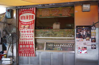 si sun fast food exterior