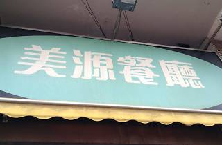 mei yuen restaurant exterior