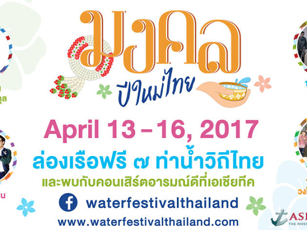 Songkran Asiatique
