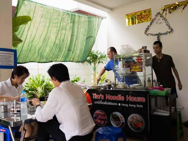 tim's noodle house