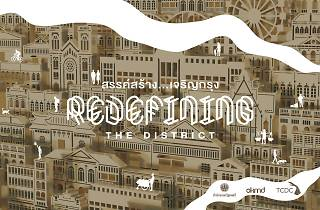 Redefining the District
