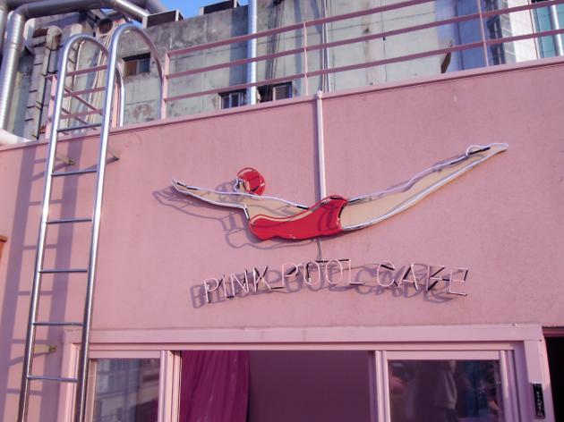 핑크풀카페
