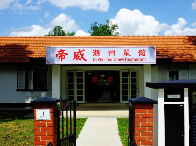 Di Wei Teochew Restaurant