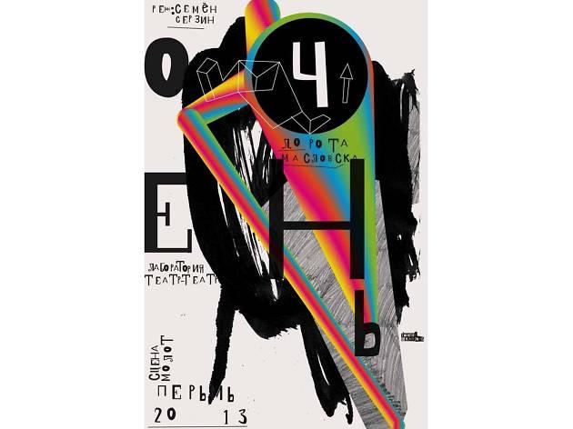 Exposición de carteles de Peter Bankov en México