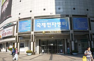 국제전자센터