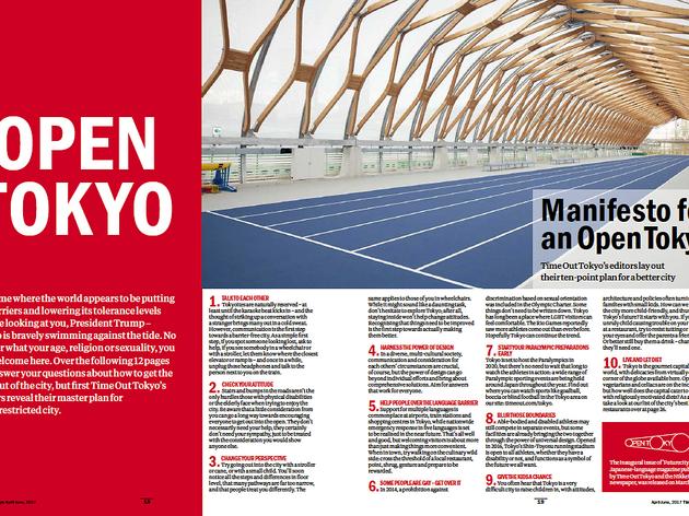 タイムアウト東京マガジン14号「Open Tokyo」、PDF版をリリース