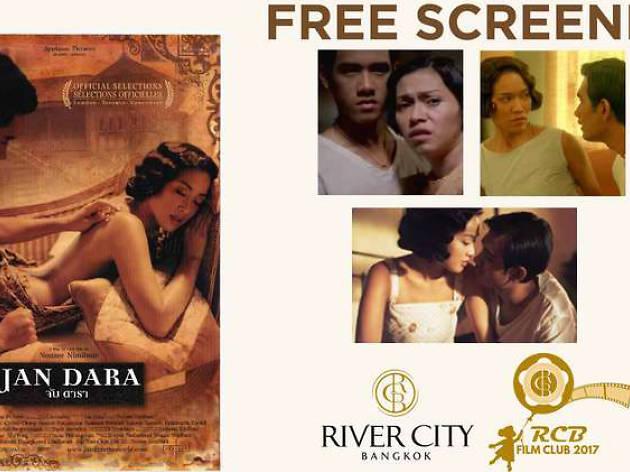 RCB Film Club: จัน ดารา