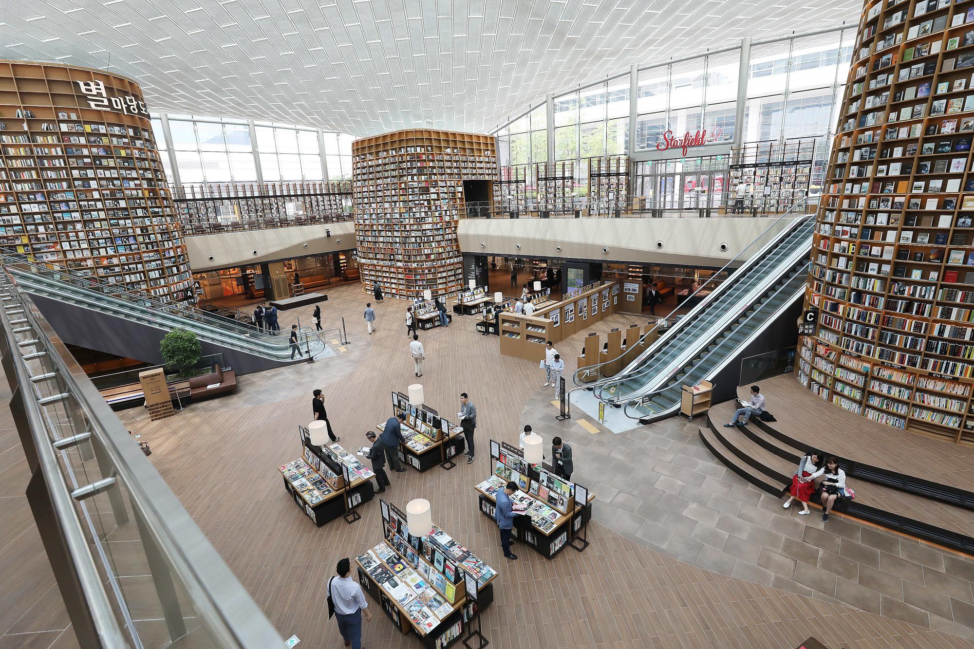 별마당도서관