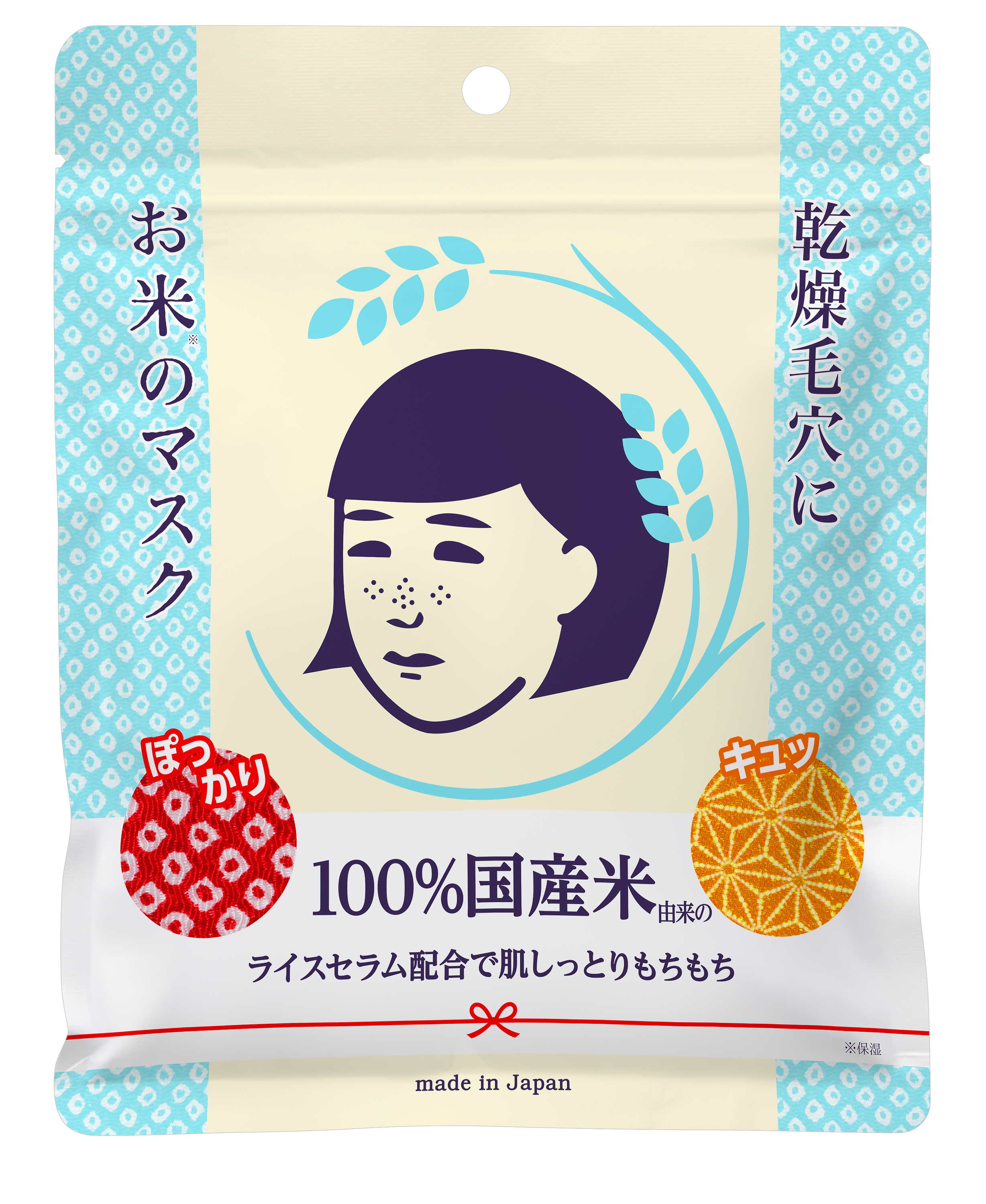 Keana Nadeshiko Rice Mask