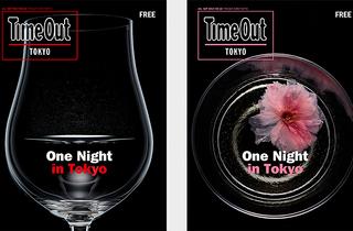 タイムアウト東京マガジン15号はナイトライフ特集、「One Night in Tokyo」