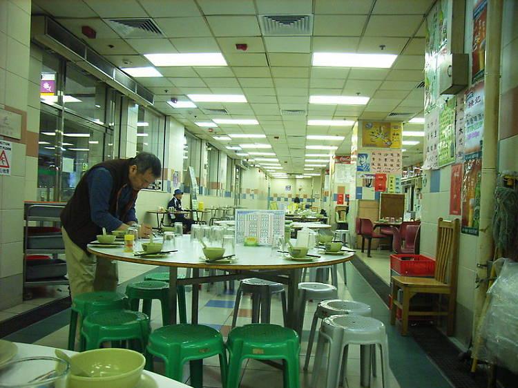 上環街市熟食中心