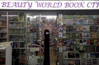 Beauty World Book Centre