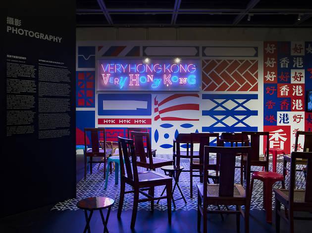 Very Hong Kong Very Hong Kong exhibition view