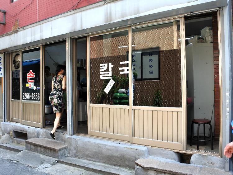 사계절 생각나는 서울 시내 콩국숫집 6