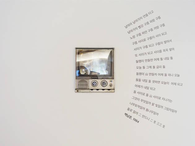 백남준기념관04