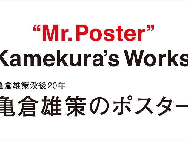 'Mr Poster' Yusaku Kamekura's Works
