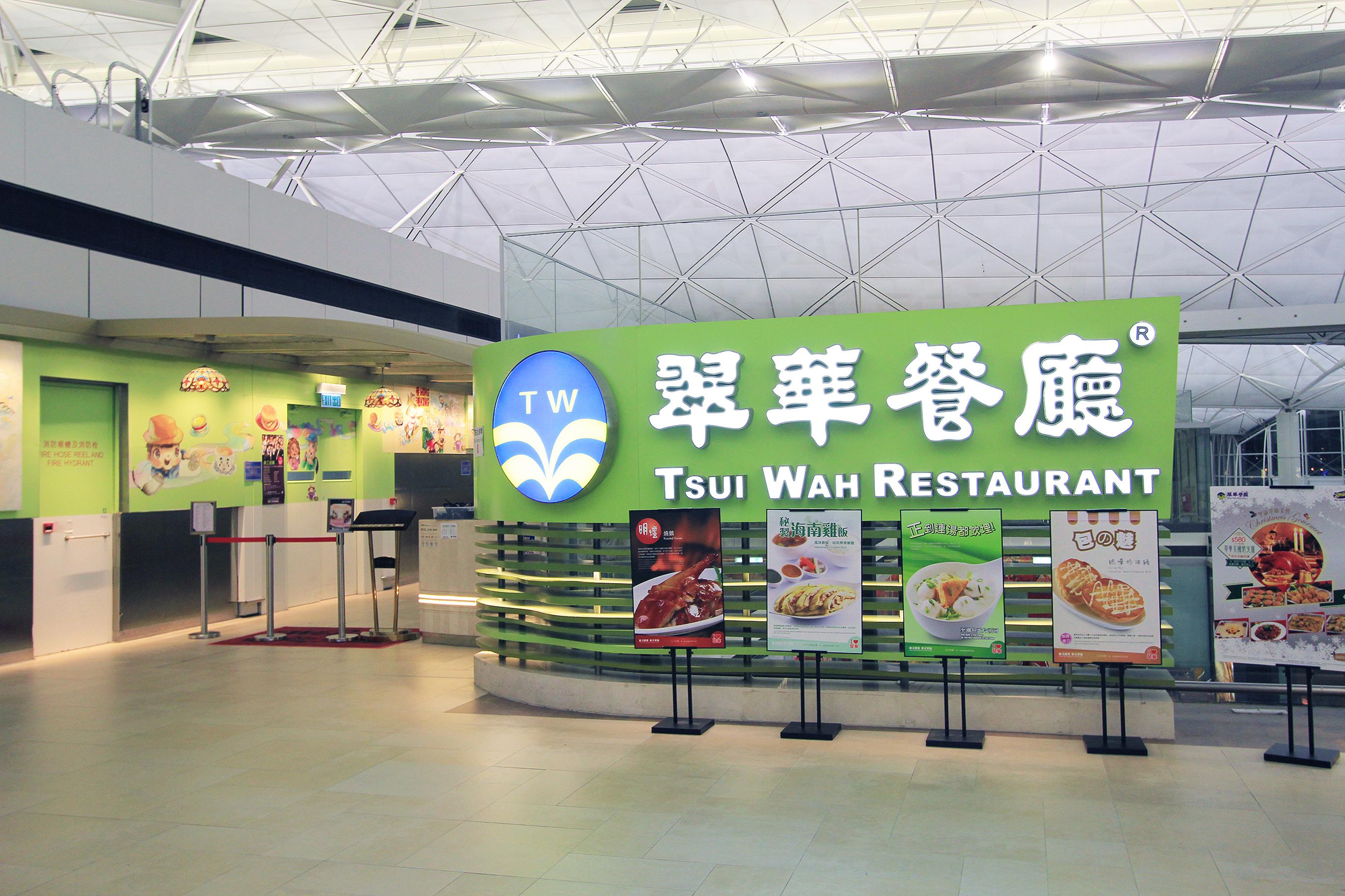Tsui Wah airport