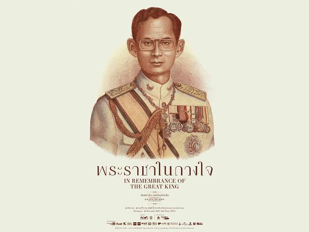พระราชาในดวงใจ King Bhumibol Rama 9