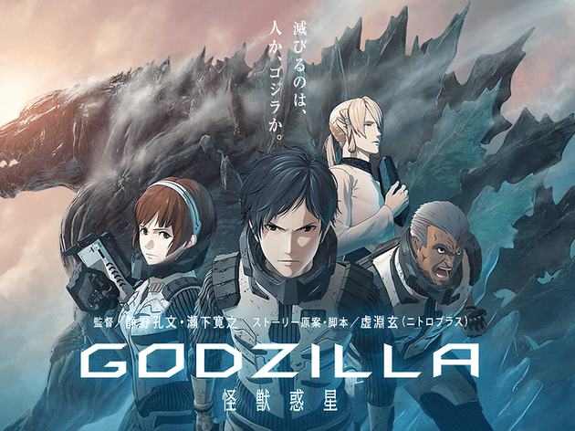 Godzilla: Planet of the Monsters | Time Out Tokyo