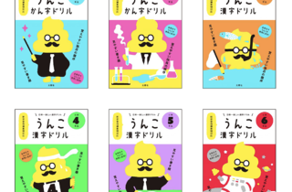Struggling to learn kanji? Do it the Japanese kids' way: use poop