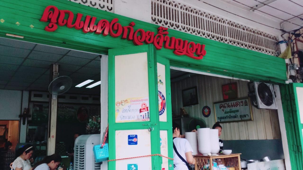 Khun Daeng Guay Jab Yuan