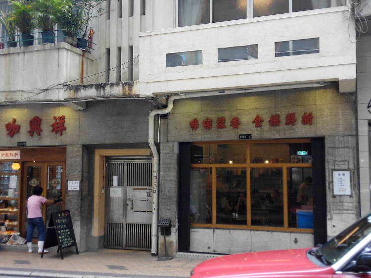 祥興咖啡室 (Cheung Hing Coffee Shop)
