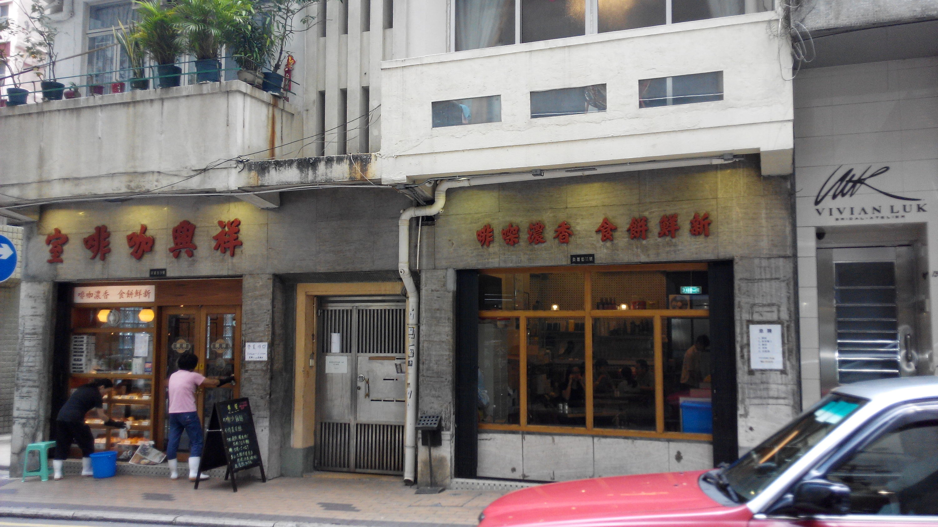 Cheung Hing Coffee Shop happy valley