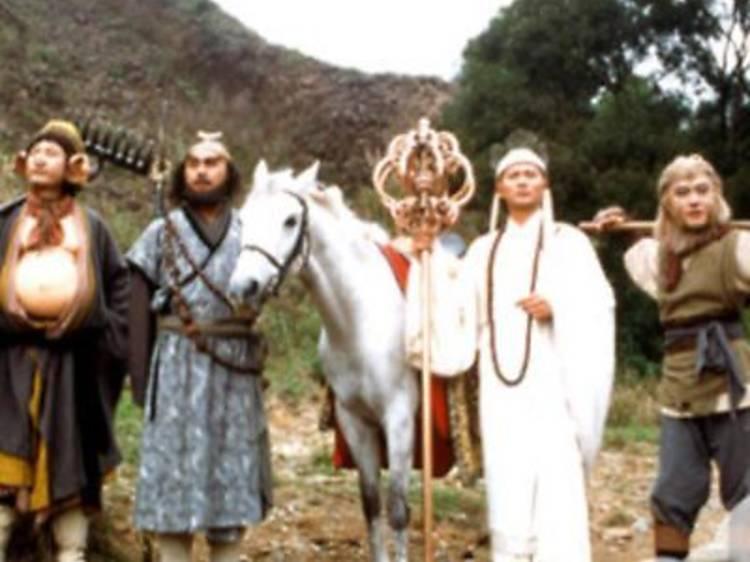 《西遊記》(1996年)