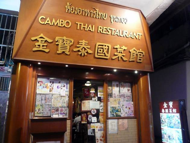 ผลการค้นหารูปภาพสำหรับ Cambo Thai G/F Nga Tsin Long Road, Kowloon City, Kowloon