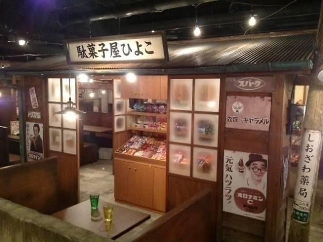 新宿駄菓子バー