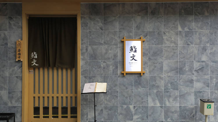 sushi man restaurant entrance