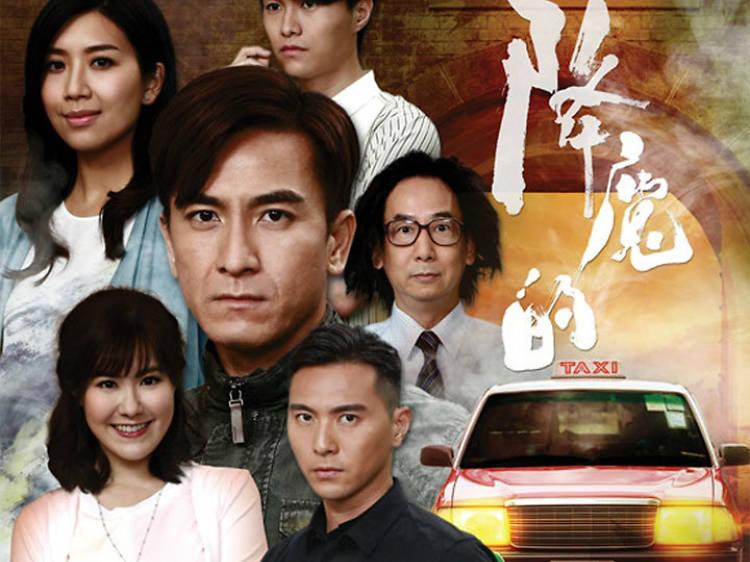 1. 降魔的 The Exorcists Meter (TVB drama)