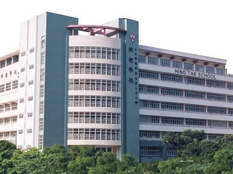 3. 興德學校 Hing Tak School
