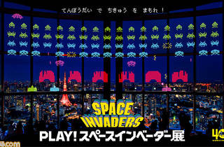 Play! Space Invaders Exhibition