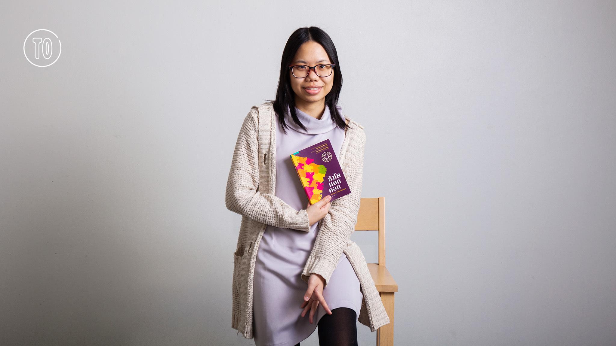 Interview with Jidanun Lueangpiansamut