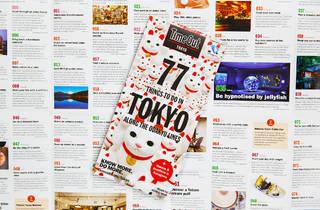 「東京でしかできない77のこと 小田急線沿線版」(英語版)がリリース